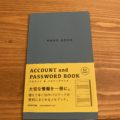 増えていくID・パスワード管理方法は?