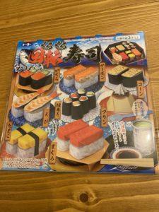 くるくる回転寿司おりがみの画像