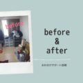 before&after(6畳洋室)