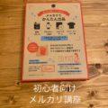 【オンライン】初心者向けメルカリ講座